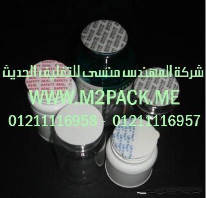 طبة رقائق لحام غطاء الزجاجة بالاندكشن (2)