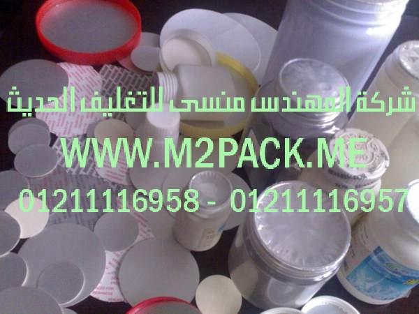 طبة لحام الألمونيوم بالاندكشن (2)
