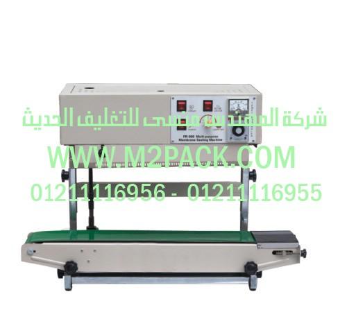 ماكينة لحام مستمر للحام اكياس الالومنيوم فويل ولحام اكياس اللامينيشن ولحام اكياس البلاستيك m2pack 301