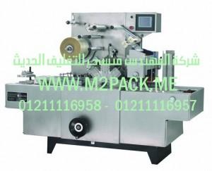 ماكينة تغليف السلوفان موديل cp – 2000 b m2pack com