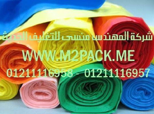 أكياس القمامة لطبات اللحام (2)