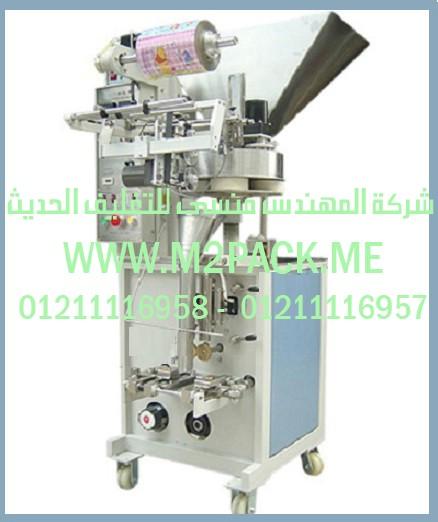 ماكينة تغليف الحبوب الأوتوماتيكية موديل sj – 240 a m2pack com التى