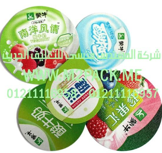 وحدات تغليف منتجات الألبان (2)