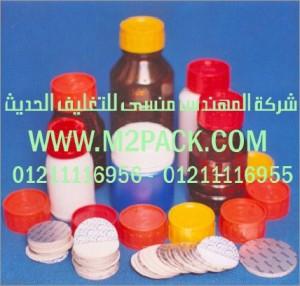 أغطية لحام الاندكشن البلاستيكية