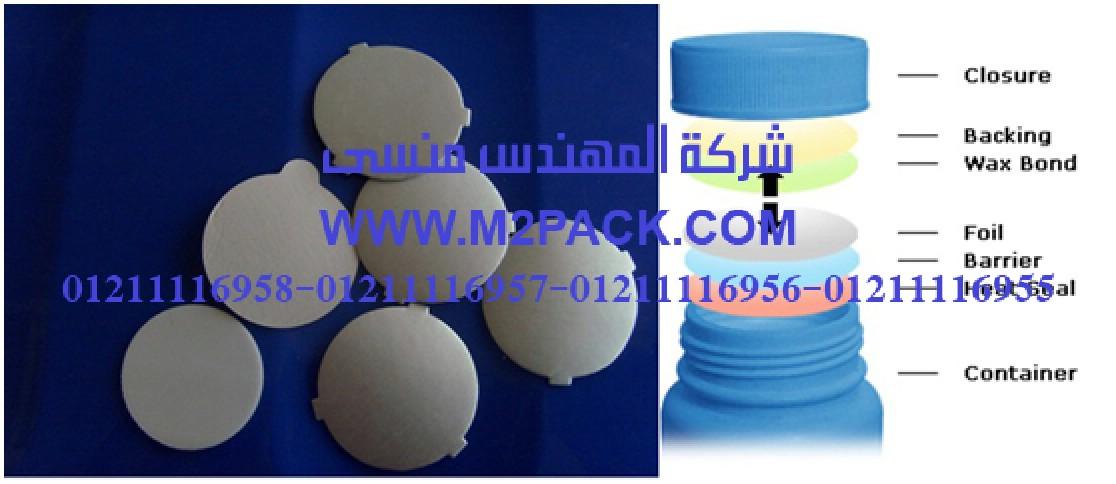 بطانة برشمة وسد فوهات الاوعية والجرار المصنوعة من مادة تيريفثاليت البولي إثيلين