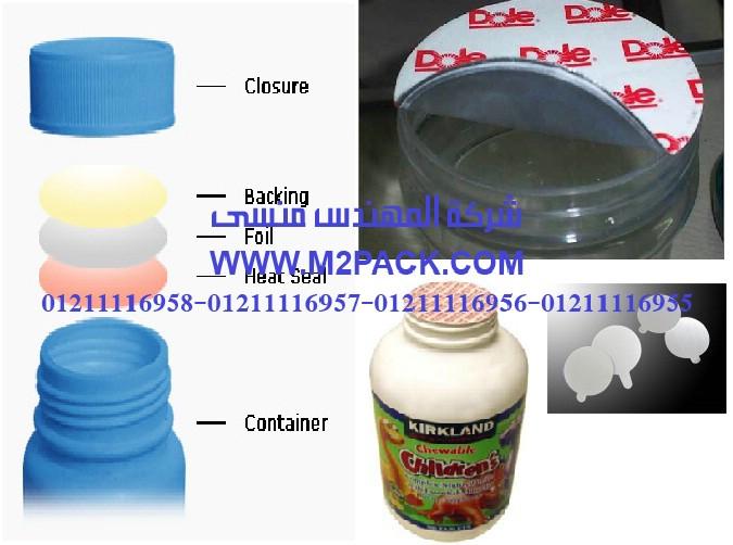 بطانة برشمة وسد فوهات الاوعية والجرار المصنوعة من مادة تيريفثاليت البولي إيثلين