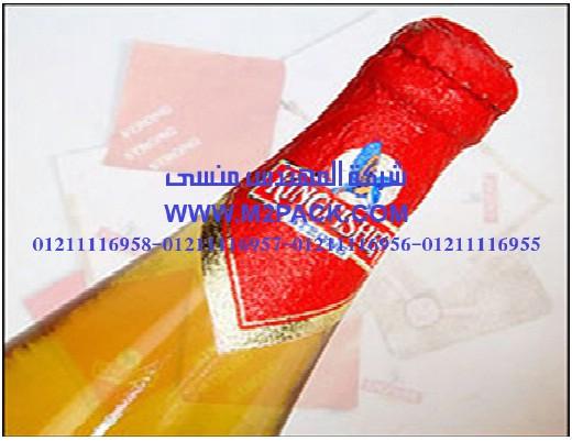 منتجات التغليف ـ رقائق لزجاجات ـ قارورات وقنينات ـ ورقائق الألومنيوم لعنق الزجاجة